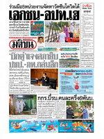 หนังสือพิมพ์มติชน วันพฤหัสบดีที่ 10 มิถุนายน พ.ศ. 2564