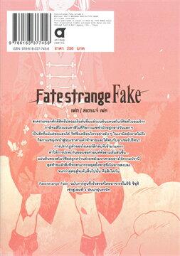 Fate strange Fake เล่ม 4 ฉบับการ์ตูน