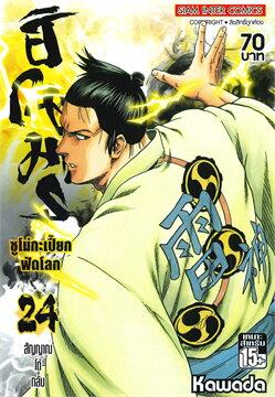 ฮิโนะมารุ ซูโม่กะเปี๊ยกฟัดโลก เล่ม 24 (Mg)