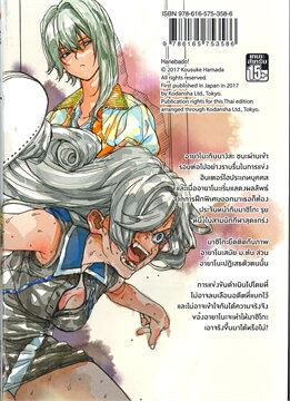 ฮาเนซากิ อายาโนะ นักแบดสาวเจ้าสนาม เล่ม 11 (Mg)