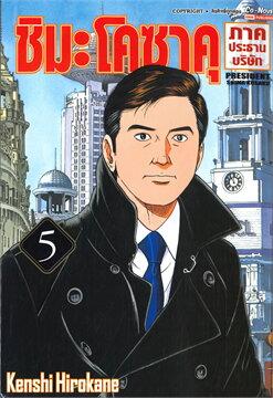 ชิมะโคซาคุ ภาคประธานบริษัท เล่ม 5 (Mg)