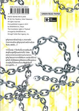 SLAVE ทาสสุดแกร่งแห่งหน่วยป้องกันอสูร เล่ม 4 (Mg)