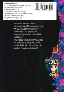 DIMENSION W  มิติปริศนา เล่ม 12 (Mg)