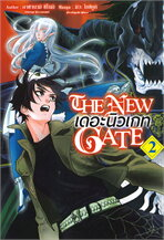 THE NEW GATE เดอะนิวเกท เล่ม 2 (Mg)