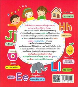 Phonics for Kids Level 1 โฟนิกส์สำหรับเด็กระดับต้น Alphabet & Short Vowels (3+)