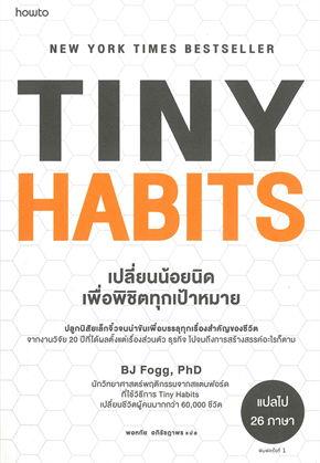 TINY HABITS เปลี่ยนน้อยนิดเพื่อพิชิตทุกเป้าหมาย