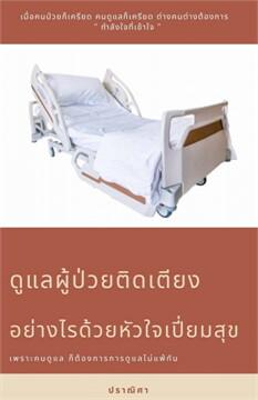 ดูแลผู้ป่วยติดเตียงอย่างไร ด้วยหัวใจเปี่ยมสุข