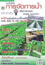 เทคโนโลยี การจัดการน้ำเพื่อการเกษตร