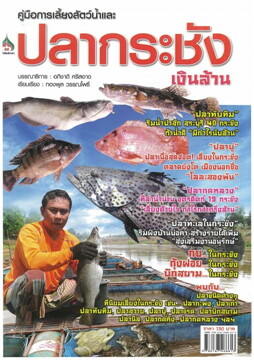 การเลี้ยงสัตว์น้ำและปลากระชัง...เงินล้าน