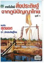 สิ่งประดิษฐ์จากภูมิปัญญาไทย ชุดที่ 1