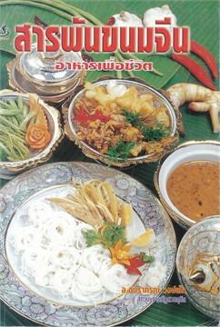 สารพันขนมจีนอาหารเพื่อชีวิต