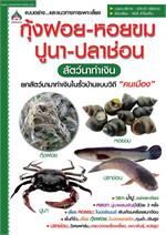 กุ้งฝอย-หอยขม-ปูนา-ปลาช่อน สัตว์นาทำเงิน