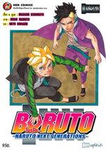 BORUTO-NARUTO NEXT GENERATIONS เล่ม 9 อยู่ที่ตัวเจ้า