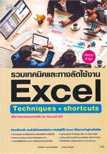 รวมเทคนิคและทางลัดใช้งาน Excel Techniques+shortcuts