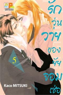 รักวุ่นวายของยัยจอมเซ่อ LOVE IS PHANTOM เล่ม 5
