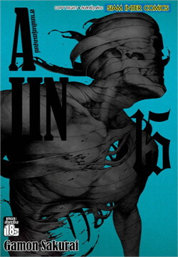 Ajin สายพันธุ์อมนุษย์ เล่ม 15