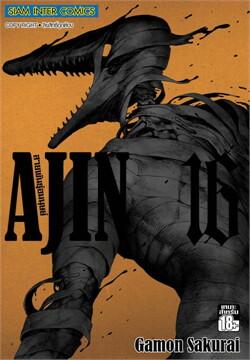 Ajin สายพันธุ์อมนุษย์ เล่ม 16