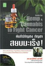 คัมภีร์กัญชง กัญชา สยบมะเร็ง!