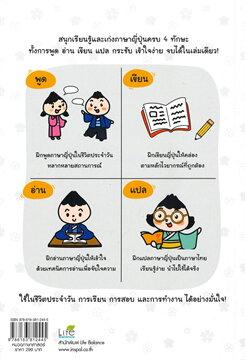 ฝึกญี่ปุ่น 4 ทักษะ พูด เขียน อ่าน แปล