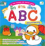ฝึก อ่าน เขียน ABC เล่มแรกของหนู MY FIRST READING AND WRITING SERIES