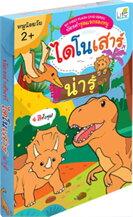 ไดโนเสาร์ น่ารู้ MY FIRST FLASH CARD SERIES บัตรคำชุดแรกของหนู (2+)