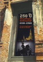 250 ปี เสียกรุงศรีอยุธยา สถาปนากรุงธนบุรี 2310-2560