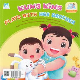 กุ๋งกิ๋งเล่นกับน้อง Kung King Plays With Her Brother (Reading Pen) ไทย-อังกฤษ (ปกอ่อน)