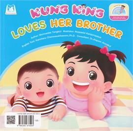 กุ๋งกิ๋งรักน้อง Kung King Loves Her Brother (Reading Pen) ไทย-อังกฤษ (ปกอ่อน)