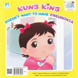 กุ๋งกิ๋งไม่อยากเป็นปอดบวม Kung King Doesn it Want To Have Pneumonia (Reading Pen) ไทย-อังกฤษ (ปกอ่อน)