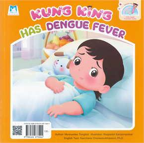 กุ๋งกิ๋งเป็นไข้เลือดออก Kung King Has Dengue Fever (Reading Pen) ไทย-อังกฤษ (ปกอ่อน)