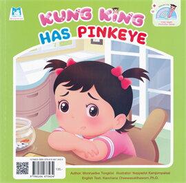 กุ๋งกิ๋งเป็นตาแดง Kung King Has Pinkeye (Reading Pen) ไทย-อังกฤษ (ปกอ่อน)