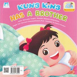 กุ๋งกิ๋งมีน้อง Kung King Has a Brother (Reading Pen) ไทย-อังกฤษ (ปกอ่อน)
