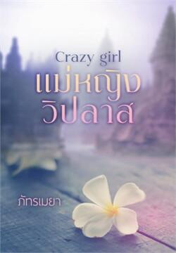 Crazy Girl แม่หญิงวิปลาส