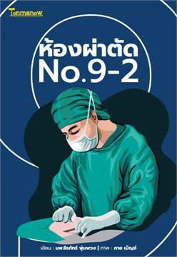 ห้องผ่าตัด No.9-2