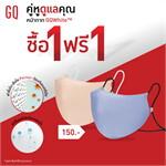 BOGO ซื้อ 1ฟรี1 หน้ากากผ้าสีชมพู+สีฟ้า