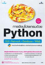 การเขียนโปรแกรมด้วย Python GUI+Network+Database+Web