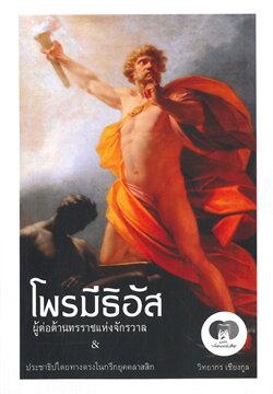 โพรมีธิอัส ผู้ต่อต้านทรราชแห่งจักรวาล & ประชาธิปไตยทางตรงในกรีกยุคคลาสสิก