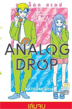 ANALOG DROP อนาล็อก ดรอป เล่ม 2 (เล่มจบ)