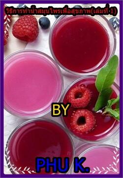 วิธีการทำน้ำสมุนไพรเพื่อสุขภาพ (เล่ม 1)