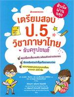 ติวเข้มผ่านฉลุย เตรียมสอบ ป.5 วิชาภาษาไทย กับครูปอนด์