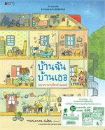 บ้านฉัน บ้านเธอ+โรงเรียนในฝัน ชุดนิทานส่งเสริมความฉลาดด้านมิติสัมพันธ์ (แพ็ก 2 เล่ม)