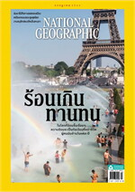 NATIONAL GEOGRAPHIC ฉบับที่ 240 (กรกฎาคม 2564)