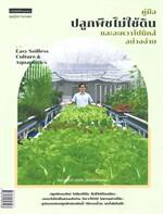 คู่มือปลูกพืชไม่ใช้ดินและอะควาโปนิกส์อย่างง่าย