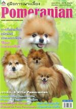 คู่มือการเพาะเลี้ยง Pomeranian