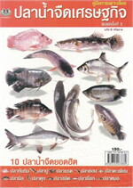 ปลาน้ำจืดเศรษฐกิจ