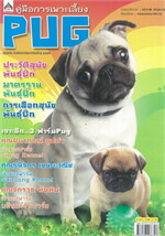 คู่มือการเพาะเลี้ยง Pug