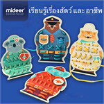 Mideer มิเดียร์ Animal Careers Threading Game แผ่นไม้ลายตุ๊กตาสำหรับถักด้วยเชือก