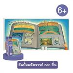 Mideer มิเดียร์ 530 Puzzle -Magic Album อัลบัมมหัศจรรย์