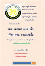คู่มือหนังสือเตรียมสอบบรรจุข้าราชการส่วนท้องถิ่น (อบจ. เทศบาล อบต. เมืองพัทยา) รวมทั้งสอบ กทม.