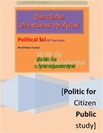 รู้เรื่องการเมืองไทย ฉบับประมวลสาระความรู้ทางรัฐศาสตร์